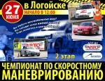 27 июня. ГСОК «Логойск». Второй этап чемпионата по скоростному маневрированию
