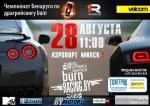 Заключительный летний автомобильный праздник «Чемпионат Беларуси по драгрейсингу BURN».