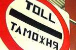 Ставки ввозных таможенных пошлин на автомобили в Беларуси планируется сохранить на прежнем уровне до 2012 года