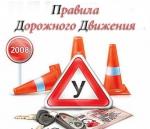 В Беларуси появятся новые ПДД и водительские права