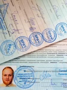 Замена водительских прав: Генпрокуратура отменила медсправку