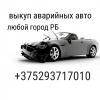 куплю ваше авто