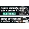 Скупка автошин и дисков,  колес в сборе R13-R23 любой сезонности.  Выкуп автомобилей,  мотоциклов,  квадротехники в любом состоянии в Красноярске и городах края.