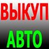 Куплю ВАЗ 89261957707 и Лада Priora,   Kalina,   Granta,   2110,   2109,   Largus,   Vesta.  .