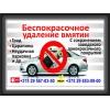 Беспокрасочное удаление вмятин в Минске ➤➤➤
