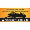 Эвакуатор эвакуация авто Минск РФ
