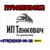 Грузоперевозки по всей Беларуси