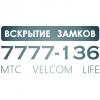 Вскрытие авто Минск