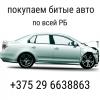 Выкуп битых машин Минск +375296638863