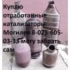 Покупаем отработанные катализаторы в могилеве,  продать катализатор (глушитель)  в Могилеве