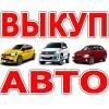 Срочный выкуп автомобиля Toyota 89261957707 Тойота:     Rav4,     Camry,     Yaris,     Corolla,     Avensis,     Prius,     Verso,     и другие.     .    .    .