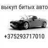 Выкуп авто в любом состоянии в любой точке РБ