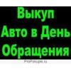 Выкуп автомобилей Мицубиси 89261957707 Mitsubishi :  Outlander,  Pajero,  ASX,  Lancer по всей России