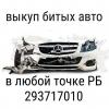 Выкуп битых машин Бобруйск +375293717010
